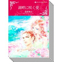 ハーレクインコミックス Renta! セット 2020年 vol.51