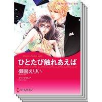 ハーレクインコミックス Renta! セット 2020年 vol.52