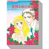 ハーレクインコミックス Renta! セット 2020年 vol.54
