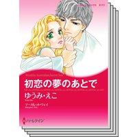 ハーレクインコミックス Renta! セット 2020年 vol.56
