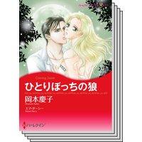 ハーレクインコミックス Renta! セット 2020年 vol.62