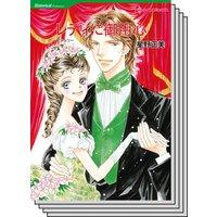 ハーレクインコミックス Renta! セット 2020年 vol.63
