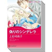 ハーレクインコミックス Renta! セット 2020年 vol.64