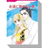 ハーレクインコミックス Renta! セット 2020年 vol.65
