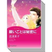 ハーレクインコミックス Renta! セット 2020年 vol.66