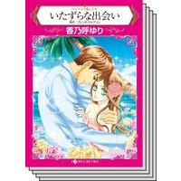 ハーレクインコミックス Renta! セット 2020年 vol.70