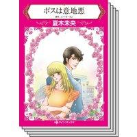 ハーレクインコミックス Renta! セット 2020年 vol.72