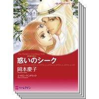 ハーレクインコミックス Renta! セット 2020年 vol.75