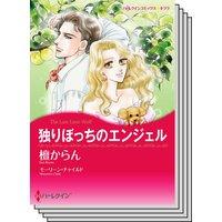 ハーレクインコミックス Renta! セット 2020年 vol.78