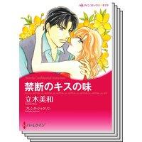 ハーレクインコミックス Renta! セット 2020年 vol.79