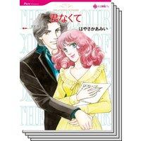 ハーレクインコミックス Renta! セット 2020年 vol.83