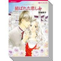 ハーレクインコミックス Renta! セット 2020年 vol.84