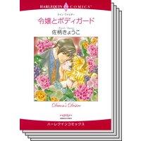 ハーレクインコミックス Renta! セット 2020年 vol.85