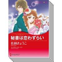 ハーレクインコミックス Renta! セット 2020年 vol.86