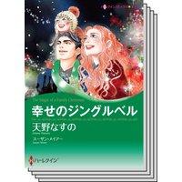 ハーレクインコミックス Renta! セット 2020年 vol.87