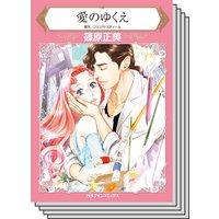 ハーレクインコミックス Renta! セット 2020年 vol.90
