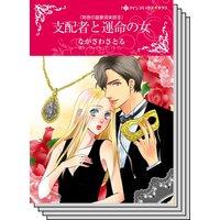 ハーレクインコミックス Renta! セット 2020年 vol.92