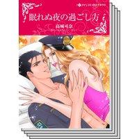 ハーレクインコミックス Renta! セット 2020年 vol.93