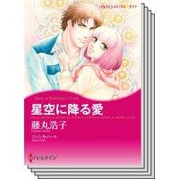 ハーレクインコミックス Renta! セット 2020年 vol.94