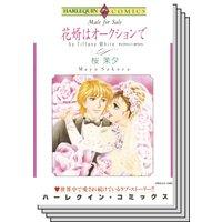 ハーレクインコミックス Renta! セット 2020年 vol.95