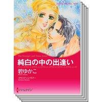ハーレクインコミックス Renta! セット 2020年 vol.98