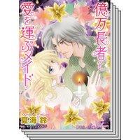 ハーレクインコミックス Renta! セット 2020年 vol.99