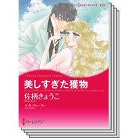 ハーレクインコミックス Renta! セット 2020年 vol.108