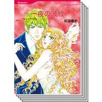 ハーレクインコミックス Renta! セット 2020年 vol.111