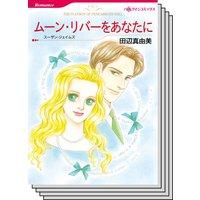 ハーレクインコミックス Renta! セット 2020年 vol.112