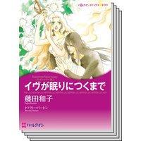 ハーレクインコミックス Renta! セット 2020年 vol.113