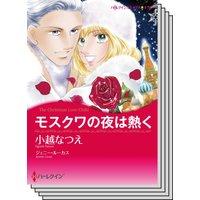 ハーレクインコミックス Renta! セット 2020年 vol.114