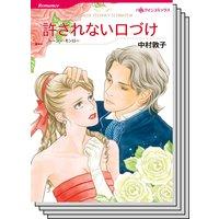 ハーレクインコミックス Renta! セット 2020年 vol.115