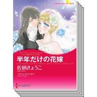 ハーレクインコミックス Renta! セット 2020年 vol.116