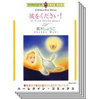 ハーレクインコミックス Renta! セット 2020年 vol.118