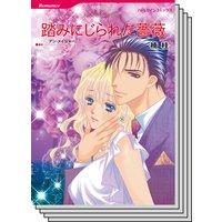 ハーレクインコミックス Renta! セット 2020年 vol.120