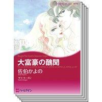 ハーレクインコミックス Renta! セット 2020年 vol.122