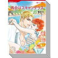 ハーレクインコミックス Renta! セット 2020年 vol.125