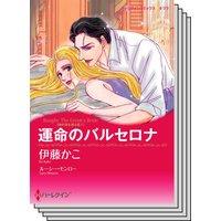 ハーレクインコミックス Renta! セット 2020年 vol.127