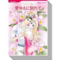 ハーレクインコミックス Renta! セット 2020年 vol.128
