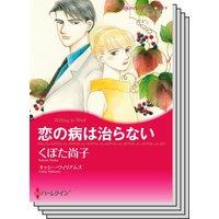 ハーレクインコミックス Renta! セット 2020年 vol.130
