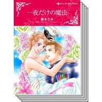 ハーレクインコミックス Renta! セット 2020年 vol.131