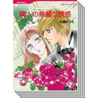ハーレクインコミックス Renta! セット 2020年 vol.133