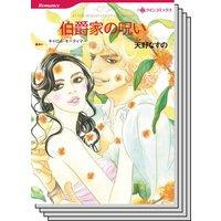 ハーレクインコミックス Renta! セット 2020年 vol.134