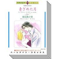 ハーレクインコミックス Renta! セット 2020年 vol.135