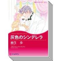 ハーレクインコミックス Renta! セット 2020年 vol.137