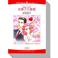 ハーレクインコミックス Renta! セット 2020年 vol.139