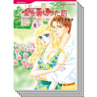 ハーレクインコミックス Renta! セット 2020年 vol.142