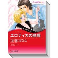 ハーレクインコミックス Renta! セット 2020年 vol.143