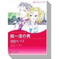 ハーレクインコミックス Renta! セット 2020年 vol.145