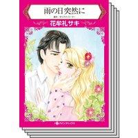 ハーレクインコミックス Renta! セット 2020年 vol.147